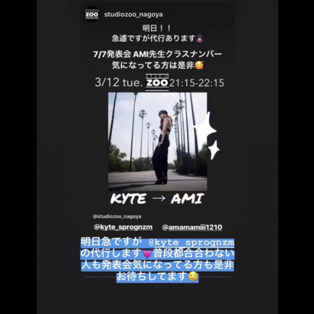 ▶︎3/12(火)代行情報  kyte → 😆AMI