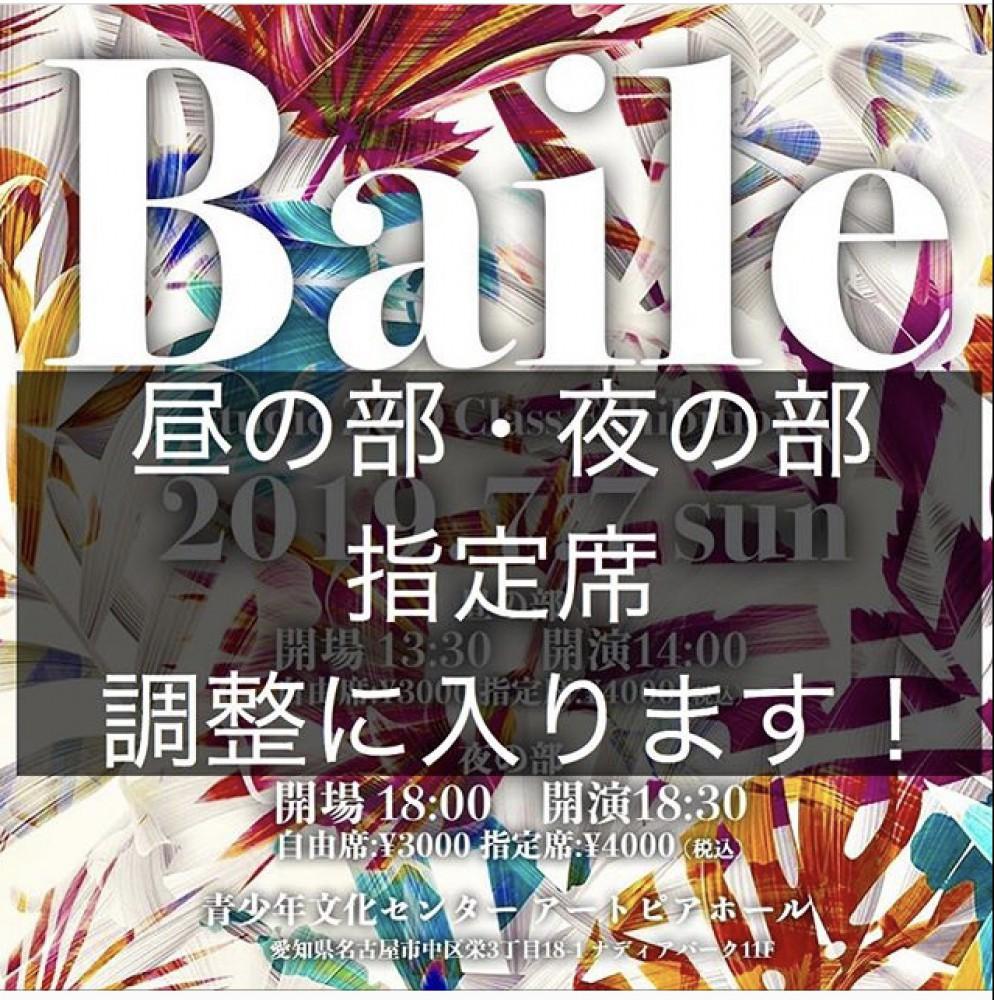 2019/7/7 Baileチケットのお知らせ🎟