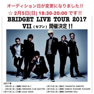 BRIDGET back dancer オーディション変更‼️1/29➡︎  2月 5日 ‼️