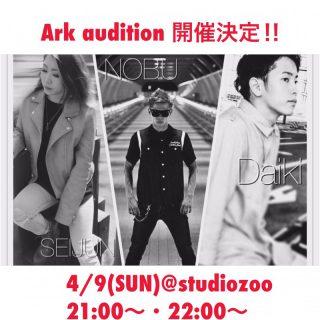 Ark audition 開催日 決定‼️