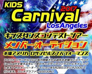 夏休みBig event🇺🇸KIDS Carnival LA