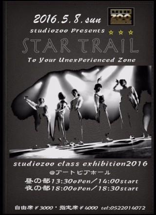 5/8(SUN)star trail ZOO発表会 の  DVD・Blu-Rayのご予約 受付中です!