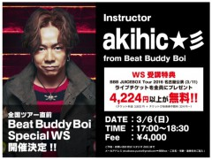 3/6(日曜日) ☆ BBB WORK SHOP 開催 @Zoo 2F  17:00〜18:30