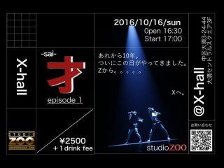 2016/10/16(日)『才-sai-』@大須X-hall