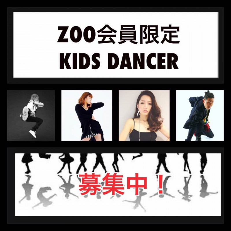 ZOO会員限定です!KIDSDANCER募集中!!!