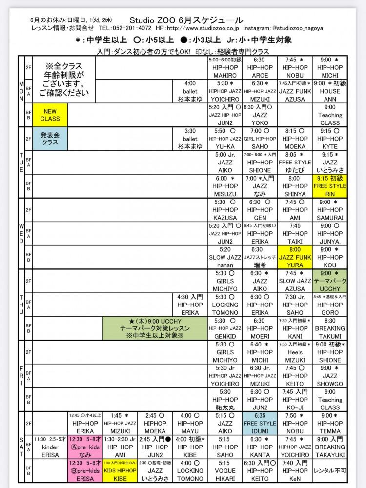 💁🏻♀️6月のスケジュール